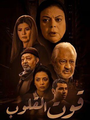 قصة مسلسل قوت القلوب الجزء الثاني موعد عرض على قناة الحياة 1