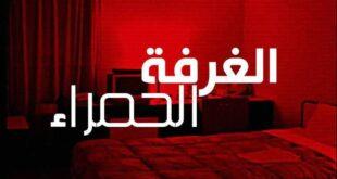 ابطال-مسلسل-الغرفة-الحمراء