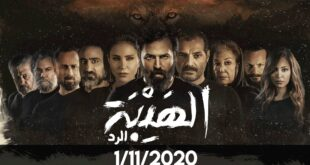 قصة مسلسل الهيبة الرد مواعيد العرض والقنوات الناقلة 8