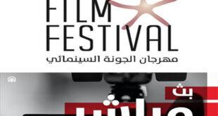 بث-مباشر-مهرجان-الجونة-2020
