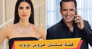 قصة عروس بيروت الجزء الثاني