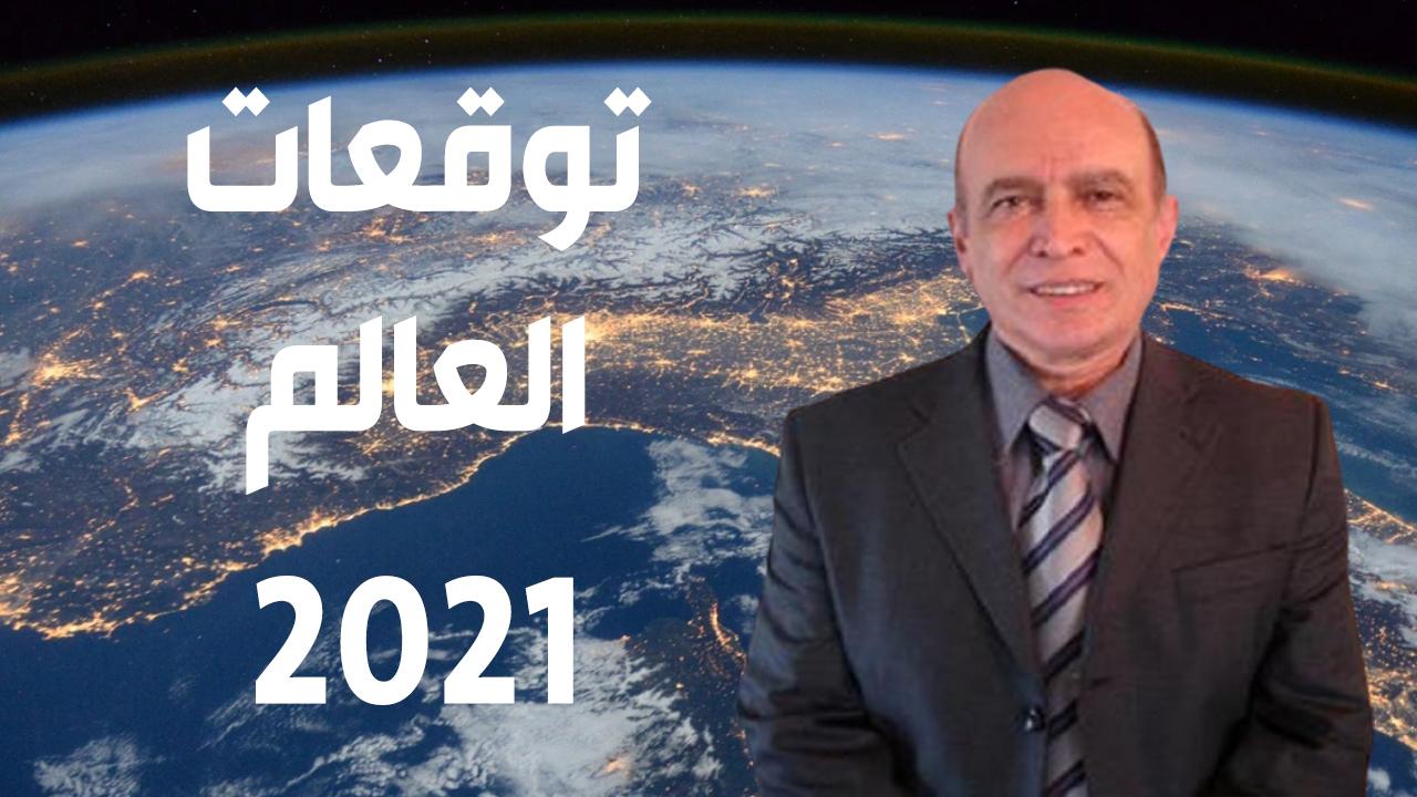 توقعات-العالم-2021