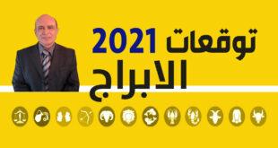 توقعات-حزبون-2021