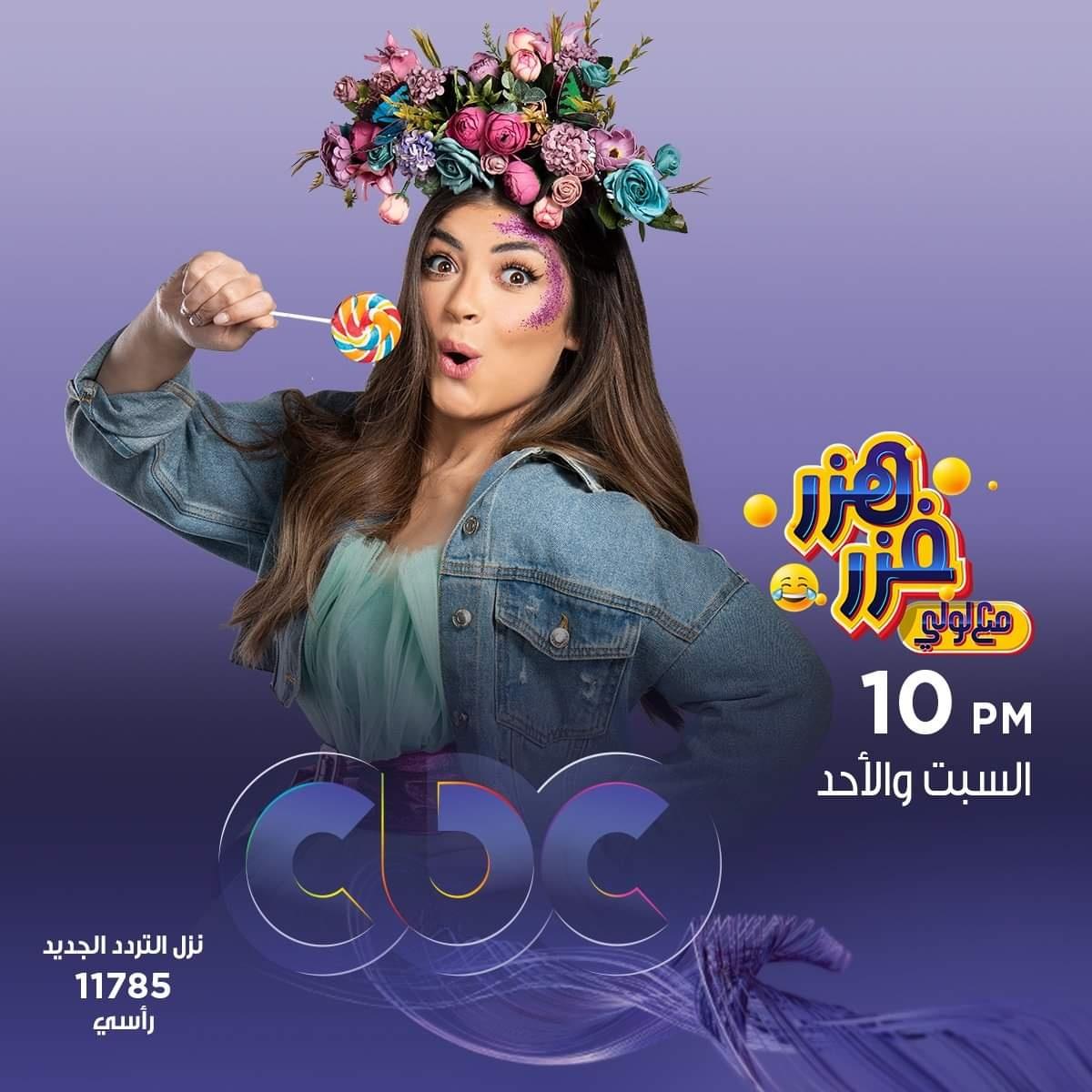 مواعيد-عرض-برنامج-هزر-فزر-ليلى-احمد-زاهر