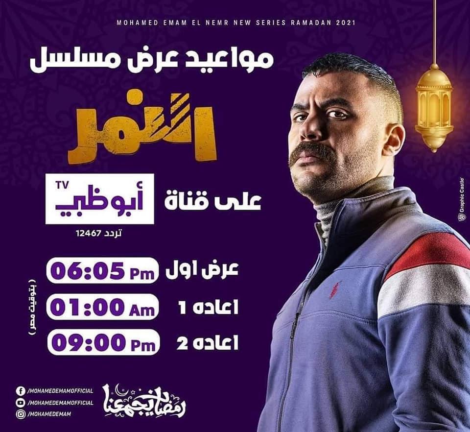 مواعيد-عرض-مسلسل-النمر-على-قناة-ابو-ظبي