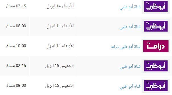 مواعيد-عرض-مسلسل-حين-رأت-على-ابو-ظبي